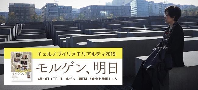 チェルノブイリメモリアルディ2019 『モルゲン、明日』上映会と監督トーク