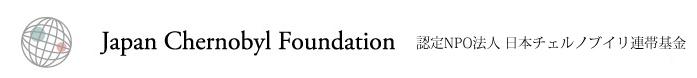 日本チェルノブイリ連帯基金