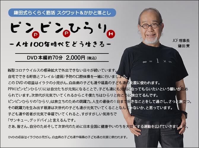 DVD「ピンピンひらりー人生100年時代をどう生きるー」 2,000円(内税) 本編約70分 オンラインショップで購入