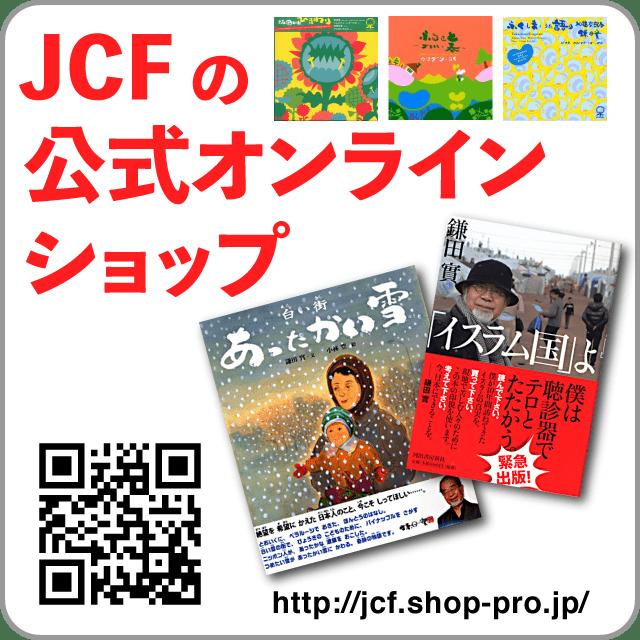 JCF公式オンラインショップへリンク