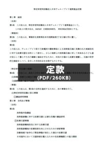 JCFの定款です。PDFで表示します。クリックしてください。